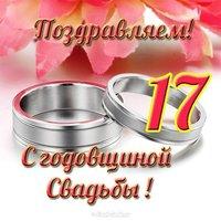 Открытка с 17 годовщиной свадьбы