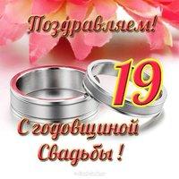 Открытка с 19 годовщиной свадьбы