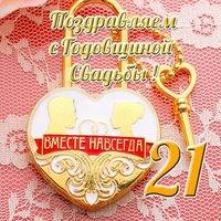 Открытка с 21 годовщиной свадьбы