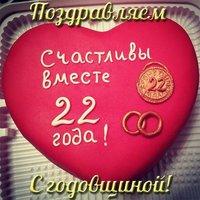Открытка с 22 летием свадьбы