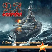 Открытка с 23 февраля флот