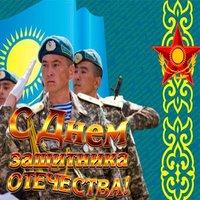 Открытка с 23 февраля Казахстан