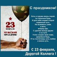 Открытка с 23 февраля мужчинам коллегам бесплатно