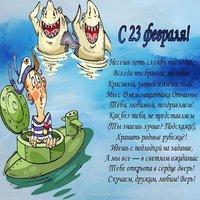 Открытка с 23 февраля подводнику