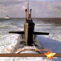 Открытка с 23 февраля с подводной лодкой