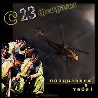 Открытка с 23 февраля вертолетчику