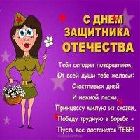 Открытка с 23 февраля вконтакте