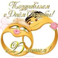 Открытка с 25 свадьбы