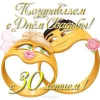 Открытка с 30 свадьбы