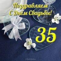 Открытка с 35 летием свадьбы
