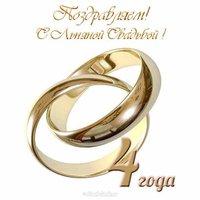 Открытка с 4 годовщиной свадьбы красивая