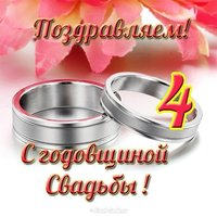 Открытка с 4 годовщиной свадьбы