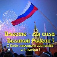 Открытка с 4 ноября день народного единства