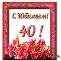 Открытка с 40 юбилеем женщине