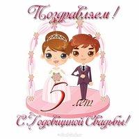 Открытка с 5 годовщиной свадьбы прикольная