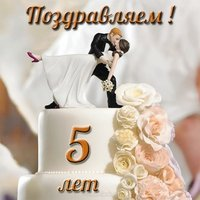Открытка с 5 летием свадьбы бесплатно
