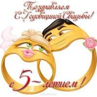 Открытка с 5 летием свадьбы прикольная