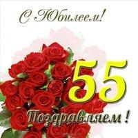 Открытка с 55 летним юбилеем женщине