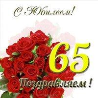 Открытка с 65 юбилеем женщине