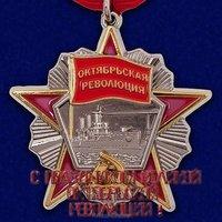 Открытка с 7 ноября день октябрьской революции