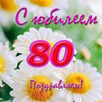 Открытка с 80 летним юбилеем женщине