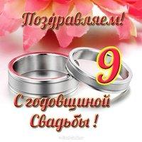 Открытка с 9 годовщиной свадьбы