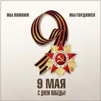 Открытка с 9 мая с Днем Победы