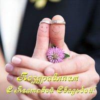 Открытка с агатовой свадьбой прикольная