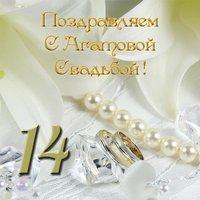 Открытка с агатовой свадьбой