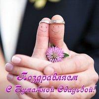 Открытка с бумажной свадьбой прикольная