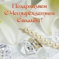 Открытка с четырехлетием свадьбы
