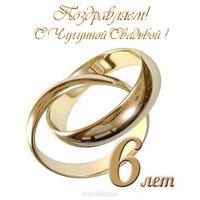 Открытка с чугунной годовщиной свадьбы 6 лет