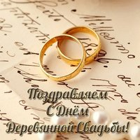 Открытка с деревянной свадьбой бесплатно