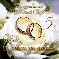 Открытка с деревянной свадьбой