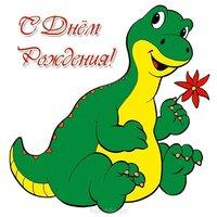 Открытка с динозавром с днем рождения