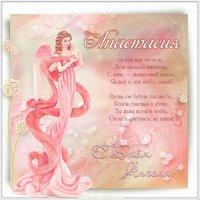 Открытка с днем Анастасии на день ангела
