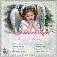 Открытка с днем ангела Александра с поздравлением