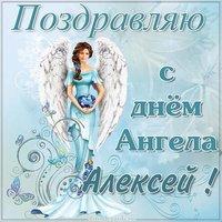Открытка с днем ангела Алексей