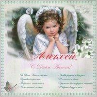Открытка с днем ангела Алексея с поздравлением
