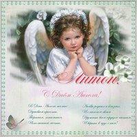 Открытка с днем ангела Антона