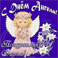Открытка с днем ангела Дарья скачать