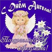 Открытка с днем ангела Людмила