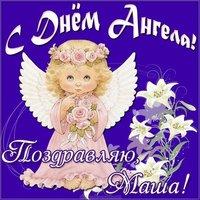 Открытка с днем ангела Маша