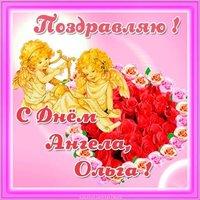 Открытка с днем ангела Ольга