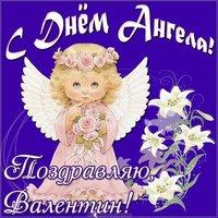 Открытка с днем ангела Валентина