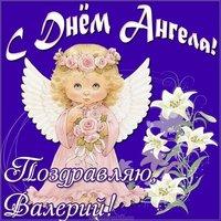 Открытка с днем ангела Валерий