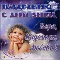 Открытка с днем ангела Вера Надежда Любовь