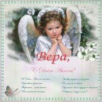 Открытка с днем ангела Вера
