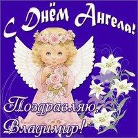 Открытка с днем ангела Владимир