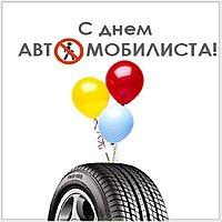 Открытка с днем автомобилиста бесплатно